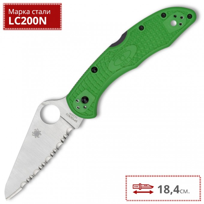 Нож SPYDERCO SALT 2 88FSGR2